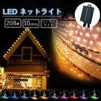 ネットライト ソーラーイルミネーション LED ネットタイプ 208球 点灯8パターン 屋外 イルミネーション 防水 ソーラー クリスマス 防犯 送料無料