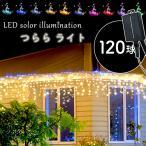 つららライト 120球 LEDソーラーイルミネーション ライト つららタイプ 点灯8パターン 屋外 イルミネーション 防水 ソーラー クリスマス 防犯 送料無料