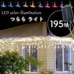 つららライト 195球 LEDソーラーイルミネーション ライト つららタイプ 点灯8パターン 屋外 イルミネーション 防水 ソーラー クリスマス 防犯 送料無料