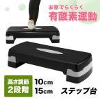 ステップ台 踏み台昇降 2段 ステップ運動 昇降台 ダイエット 有酸素運動 昇降運動 送料無料