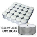 ティーライトキャンドル アルミカップ 燃焼 約6時間 100個 ティーキャンドル