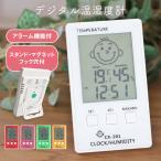 温湿度計 デジタル おしゃれ かわいい マグネット 温度計 湿度計 アラーム 気温計 室内 軽量 小型 置き掛け兼用 湿度管理 置き時計 送料無料