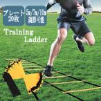 トレーニング ラダー10m 20枚 サッカー テニス 柔道 フットサ...