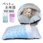 ペットベッド 寝袋 犬 猫 ドッグベット 布団 ふとん もぐる ふかふか もこもこ 室内 おしゃれ かわいい ペット用品 ピンク ブルー