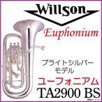 Willson ウィルソン/【お取り寄せ】TA2900BS ブライトシルバー ユーフォニアム 【ウインドパル】