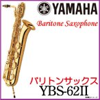 YAMAHA / バリトンサックス YBS-62I I 【5年保証】【リード・お手入れセット付】【ウインドパル】