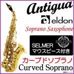 Antigua Winds / アンティグアELDON Curved Sopranoカーブドソプラノサックス エルドン【ウインドパル】