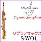 Yanagisawa ヤナギサワ/ Soprano S-WO1 ストレート管体 ソプラノサックス 【ウインドパル】