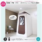 infist Design / 簡易吸音ルーム Light Room ライトルームSサイズ【横浜店】【お手軽防音室】