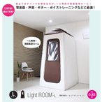 infist Design / 簡易吸音ルーム Light Room ライトルームLサイズ【横浜店】【お手軽防音室】
