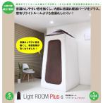 infist Design / 簡易吸音ルーム Light Room Plus ライトルームプラス Sサイズ【横浜店】【お手軽防音室】【窓をなくして防音性UP!】