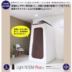 infist Design / 簡易吸音ルーム Light Room Plus ライトルームプラス Lサイズ【横浜店】【お手軽防音室】【窓をなくして防音性UP!】