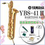 YAMAHA / ヤマハ YBS-41II バリトンサックス 吹奏楽応援セット**取寄後調整します**【名古屋栄店】