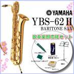 YAMAHA / ヤマハ YBS-62II バリトンサックス 吹奏楽応援セット**取寄後調整します**【名古屋栄店】