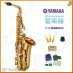 YAMAHA / YAS-280 ヤマハ アルトサックス YAS280【でら得!!名古屋セット】【5年保証】【名古屋栄店】