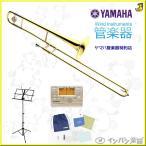 Yahoo!イシバシ楽器 17ショップスYAMAHA / YSL-354 ヤマハ テナートロンボーン【でら得!!名古屋セット】【5年保証】【名古屋栄店】