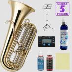 PRESON / B♭ Tuba PRB-2500 (UMEDAプレソン5セット)(梅田店)