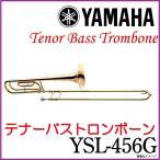 YAMAHA / テナーバストロンボーン YSL-456G Trombone YSL456G【5年保証】【お手入れセット付】【梅田店】