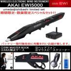 AKAI professional / EWI-5000 【AKAI純正ケースセット】【梅田店】