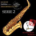 SELMER / AS SA80 SERIE2 WE/GL Jubilee シリーズ2 アルトサックス【5年保証】【スタンド付属!】【立川店】