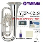 YAMAHA ヤマハ / Euphonium YEP-621S 【管楽器経験者考案!パーフェクト5セット】【福岡パルコ店】