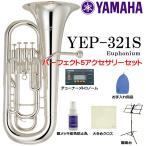YAMAHA ヤマハ / Euphonium YEP-321S 【管楽器経験者考案!パーフェクト5セット】【福岡パルコ店】