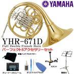 YAMAHA / French Horn YHR-671D フルダブルホルン 【管楽器経験者考案!パーフェクト5セット】【福岡パルコ店】