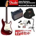 Fender / Japan Exclusive Classic 60s Stratocaster Old Candy Apple Red + MD-20 MINI DELUXEアンプ17点セット【WEBSHOP】