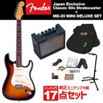 Fender / Japan Exclusive Classic 60s Stratocaster BLK + MD-20 MINI DELUXEアンプ17点セット【WEBSHOP】