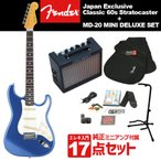 Fender / Japan Exclusive Classic 60s Stratocaster Old Lake Placid Blue + MD-20 MINI DELUXEアンプ17点セット【WEBSHOP】