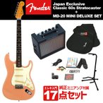 Fender / Japan Exclusive Classic 60s Stratocaster Shell Pink + MD-20 MINI DELUXEアンプ17点セット【WEBSHOP】