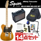 Squier by Fender / Affinity Telecaster Butterscotch Blonde Maple(Fender MD-20アンプ14点セット) スクワイヤー【WEBSHOP】