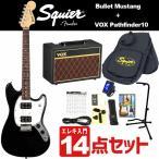 Squier / Bullet Mustang HH Black スクワイヤー エレキギター ムスタング (VOXアンプ&小物セット) 入門 初心者(WEBSHOP)