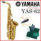 YAMAHA / YAS-62 ヤマハ アルトサックス ラッカー仕上 (Selmerマウスピース付)(倉庫保管新品)(出荷前調整付)(5年保証)(WEBSHOP)