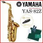 YAMAHA / YAS-82Z カスタムアルトサックス ラッカー仕上 (Selmerマウスピース付)(倉庫保管新品)(出荷前調整付)(5年保証)(WEBSHOP)