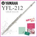 YAMAHA / YFL-212 ヤマハ スタンダード YFL212 Eメカ付き 初心者におすすめ (倉庫保管新品をお届け※もちろん出荷前調整)(5年保証)【WEBSHOP】