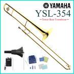 YAMAHA / YSL-354 ヤマハ トロンボーン YSL354 サイレントブラスセット(未展示倉庫保管品もちろん出荷前調整)(5年保証)(WEBSHOP)