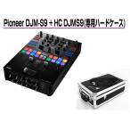 Pioneer パイオニア / DJM-S9+HC DJMS9 DJミキサー 専用ハードケースセット【WEBSHOP】