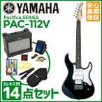 YAMAHA PAC-112V BL Pacifica スタンダード入門14点セット PAC112V 初心者 (送料無料)(yrk)