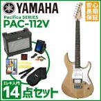 YAMAHA PAC-112V YNS Pacifica スタンダード入門14点セット PAC112V 初心者 (送料無料)(yrk)