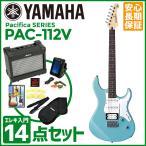 YAMAHA PAC-112V SOB Pacifica スタンダード入門14点セット PAC112V 初心者 (送料無料)