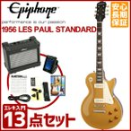 Epiphone / 1956 Les Paul Standard Gold Top (スタンダード入門13点セット)(アクセサリーセットプレゼント!/+811100700)(送料無料)