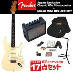 Fender / Japan Exclusive Classic 60s Stratocaster Vintage White + MD-20 MINI DELUXEアンプ17点セット