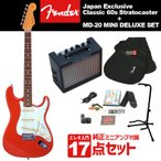 Fender / Japan Exclusive Classic 60s Stratocaster Fiesta Red + MD-20 MINI DELUXEアンプ17点セット(送料無料)
