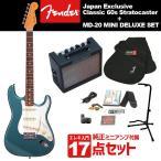 Fender / Japan Exclusive Classic 60s Stratocaster Ocean Turquoise Metallic + MD-20 MINI DELUXEアンプ17点セット(送料無料)
