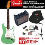 Fender / Japan Exclusive Classic 60s Stratocaster Surf Green + MD-20 MINI DELUXEアンプ17点セット(送料無料)