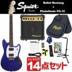 Squier / Bullet Mustang HH Black スクワイヤー エレキギター ムスタング (10Wアンプ&小物セット) 入門 初心者(期間限定送料無料)(WEBSHOP)