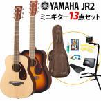 YAMAHA ヤマハ / JR2 NT (ミニギター13点セット)ミニ