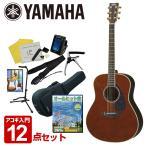 Yahoo!イシバシ楽器YAMAHA / LL6 DT ARE (オールヒット曲歌本12点セット) アコースティックギター 豪華12点セット (楽譜が付いたお買い得セット)(YRK)