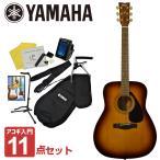 YAMAHA ヤマハ / F315D TBS (アコギ11点入門セット)ア